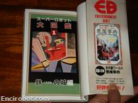 entertainment bible sr daizukan03