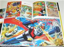 mazinger goods in book04
