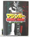 mazinger goods in book15