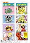 SRT A 4koma Kings vol 2 04