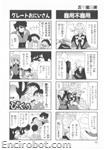 SRT A 4koma Kings vol 2 08
