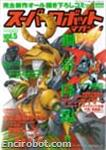 super robot magazine05 01