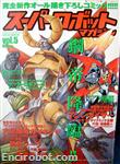 super robot magazine05 02