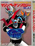 src mazingerz anthology01