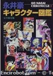 go nagai character chronicle01