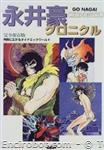 go nagai chronicle dynamic world01