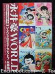 go nagai manga world book comic01