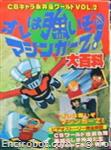 strong mazinger01