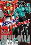 getter vs devilman01