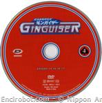 ginguiser dvd serig04 01