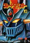 greatmazinger starcomics2 01