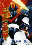 greatmazinger stcomics1989 01