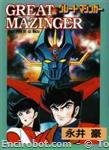 greatmazinger stcomics1995 01