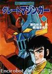 greatmazinger sunwidecomics ota1 01