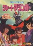 greatmazinger magazine01