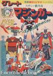 greatmazinger magazine03
