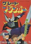 greatmazinger magazine04