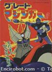 greatmazinger magazine05
