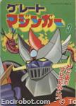 greatmazinger magazine06