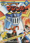 greatmazinger magazine09