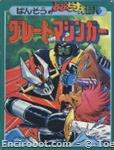 greatmazinger magazine10