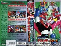 great mazinger vs getter robot oav vhs01