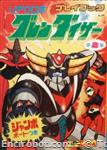 grendizer child artbook01