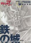 mazinger story book01