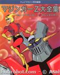 mazingerz chronicle artbook01