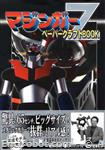 mazingerz papercraft book01