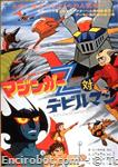 mazinger movies vhs2 01