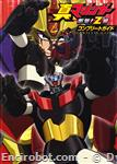 new shin mazinger impact z edition complete guide illustration01